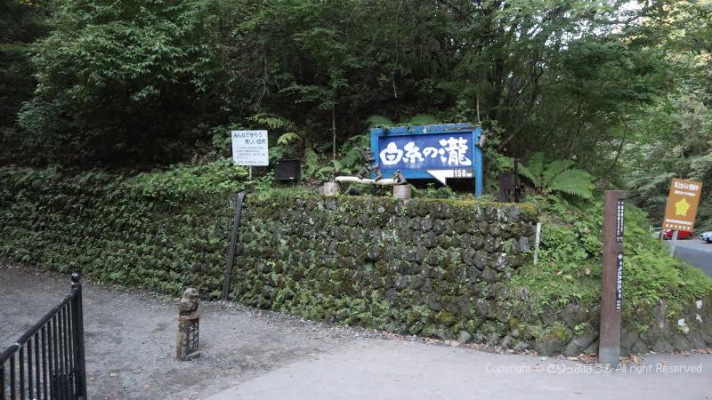 軽井沢白糸の滝入口
