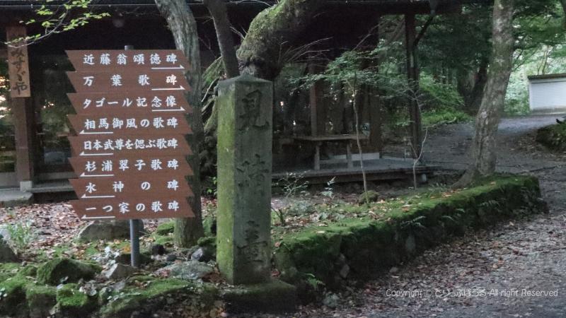 軽井沢見晴台駐車場方面