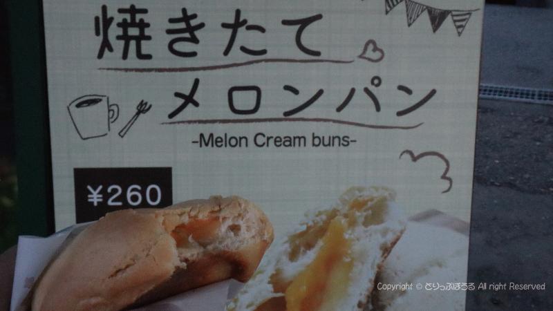 ファーム富田メロンパン