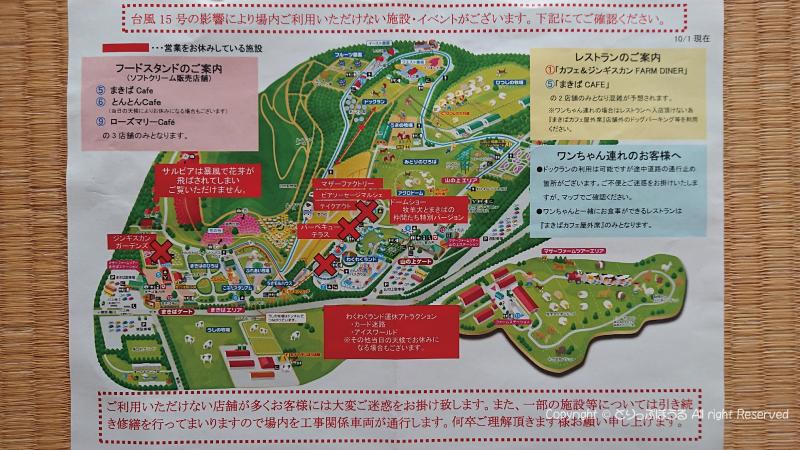台風15号からの復興中のマザー牧場案内図
