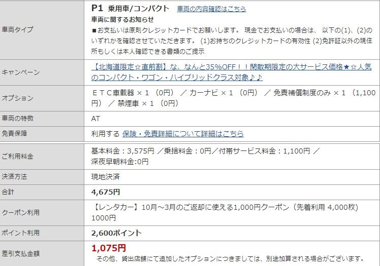 旭川空港トヨタレンタリース金額
