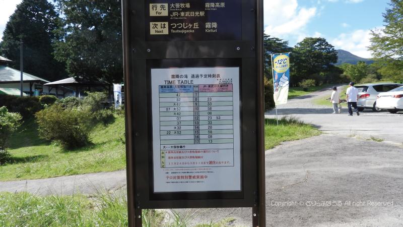 日光霧降の滝バス停時刻表