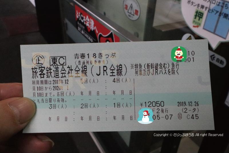 青春18きっぷ2019冬版