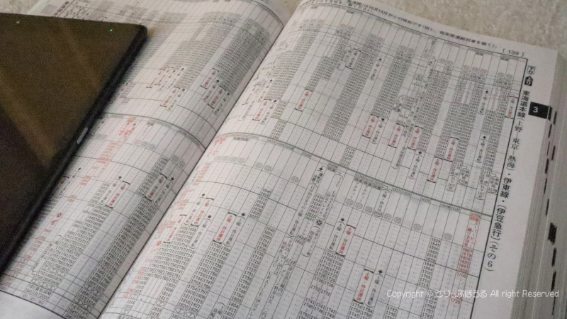 交通新聞社のJR時刻表