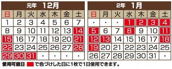 名古屋市営地下鉄・年末年始特割ドニチエコきっぷ利用可能日