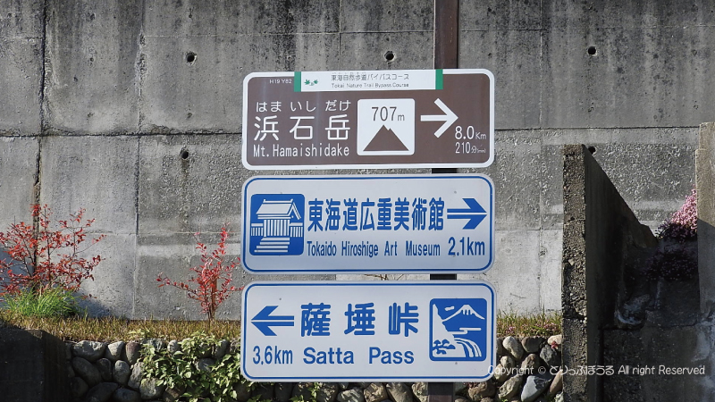 薩埵峠(さった峠)駅前案内板