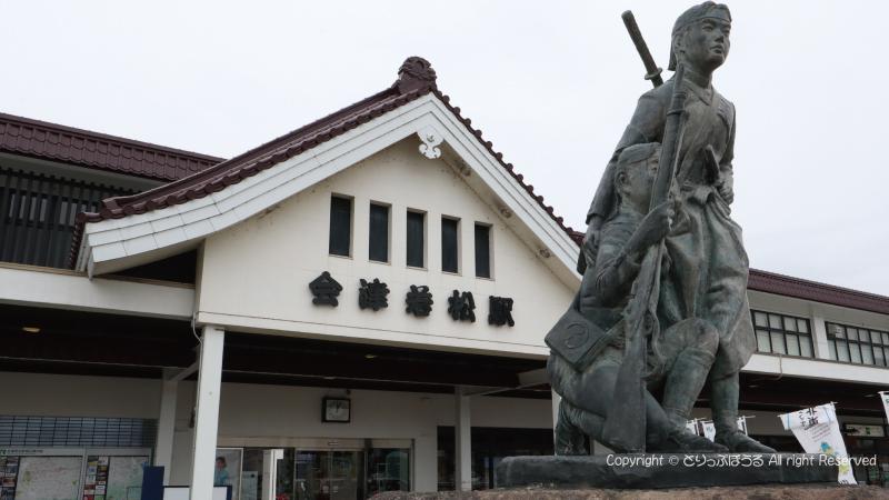 白虎隊と会津若松駅