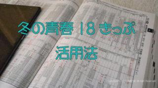 冬の18きっぷ