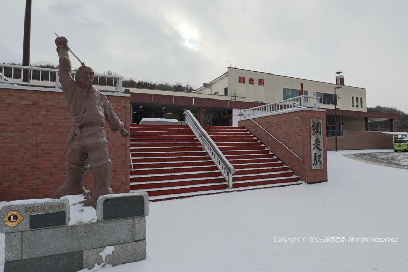 冬の網走駅