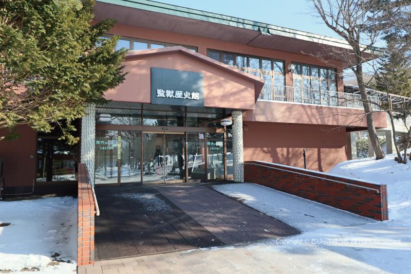 網走監獄歴史館