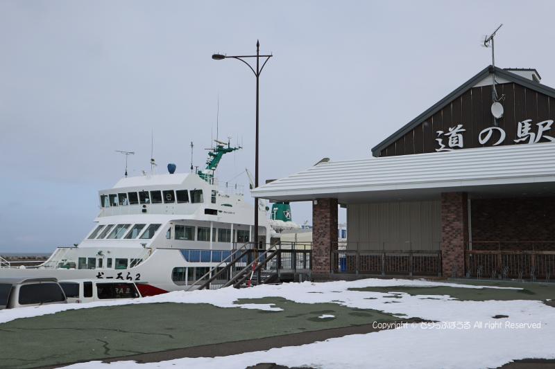 網走流氷船乗り場