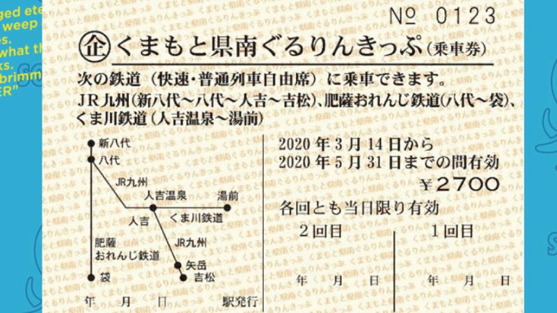 くまもと県南ぐるりんきっぷ800x450