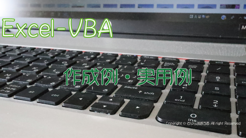 エクセルVBA作成例