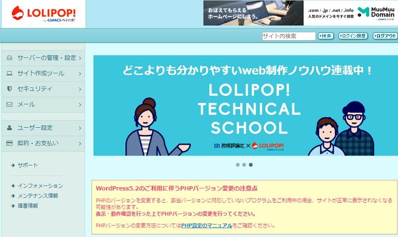 ロリポップ管理画面