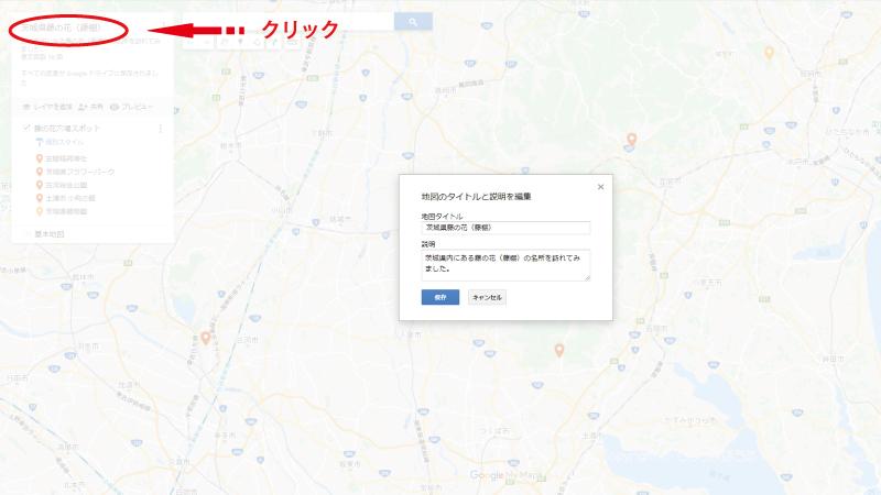 無題の地図タイトル変更