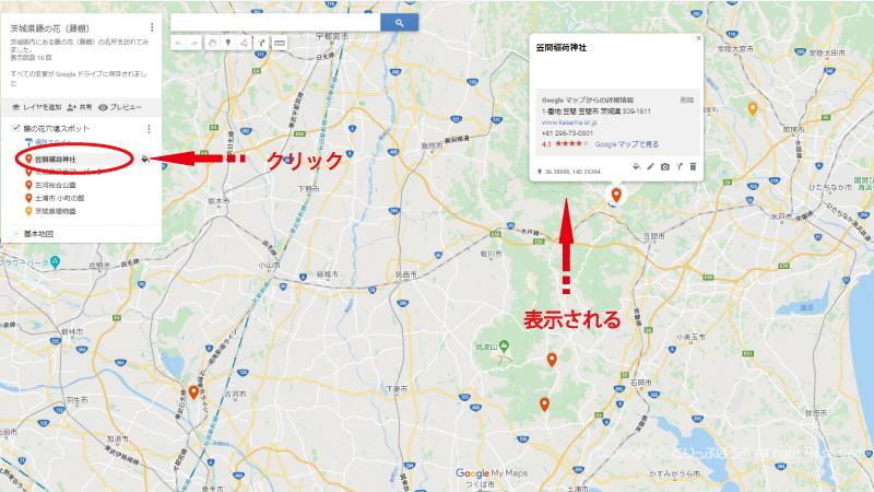 Googleマップ観光スポット変更