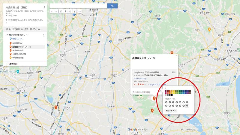 Googleマップ観光スポット変更2