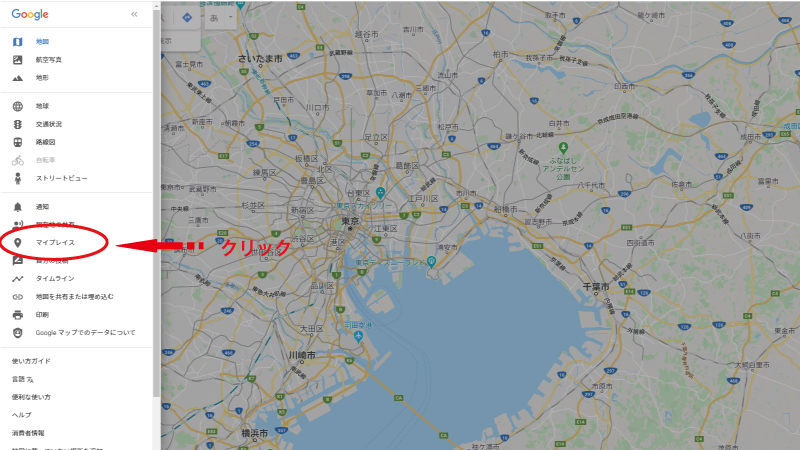 googleマップ複数ピンメニューマイプレイス