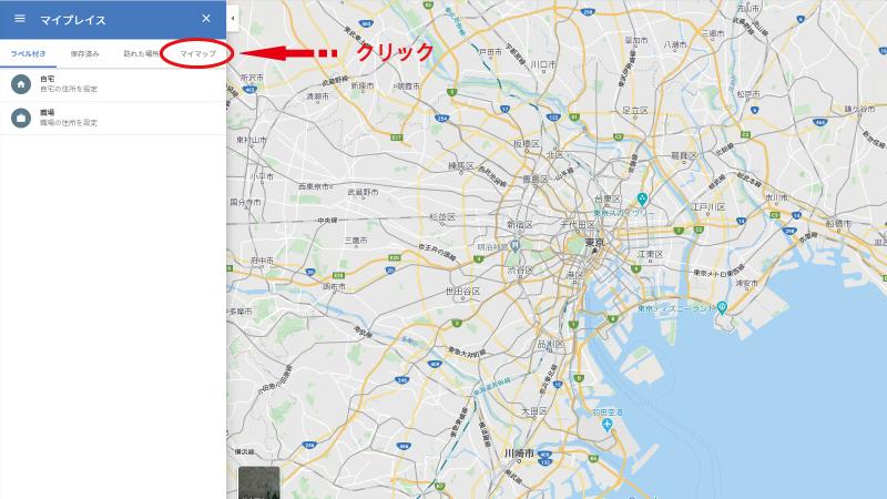 Googleマップ複数ピン設定マイプレイス
