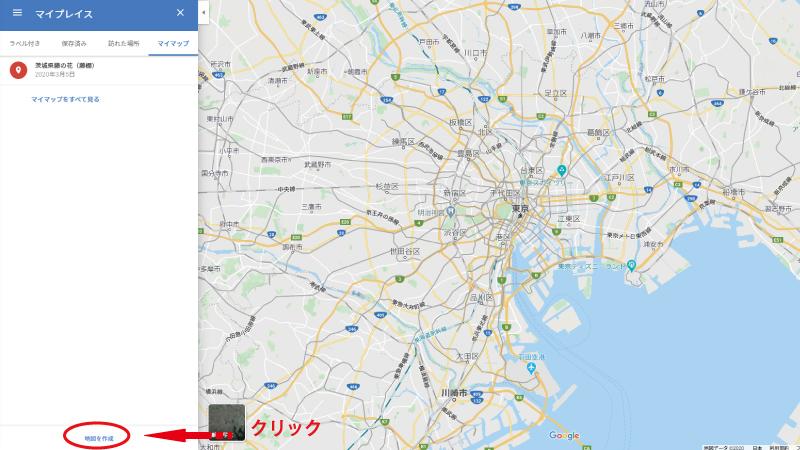 Googleマップ複数ピン設定マイマップ