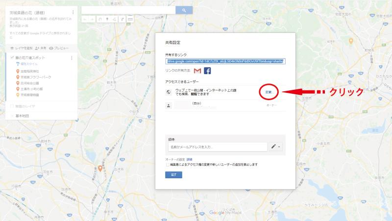 Googleマイマップ共有変更