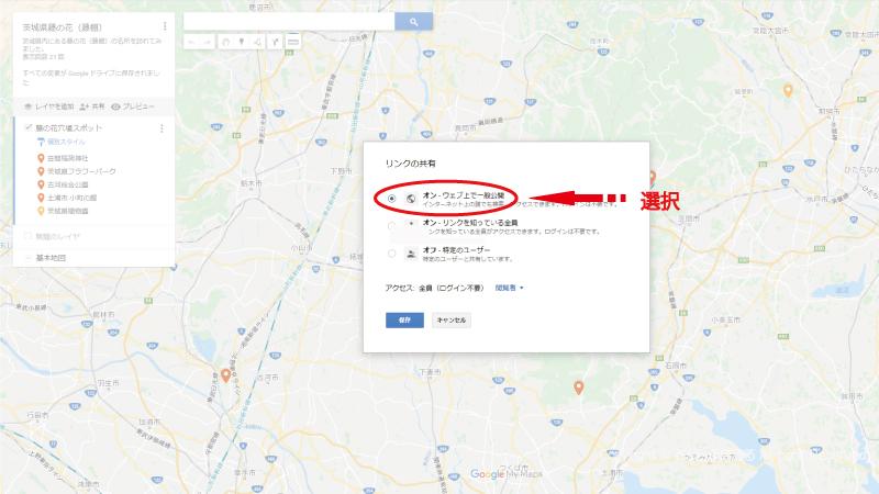 Googleマイマップ共有ウェブ一般公開選択