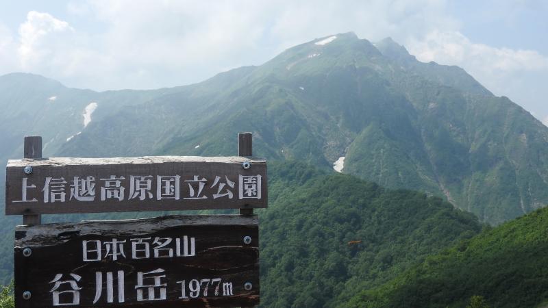 谷川岳看板