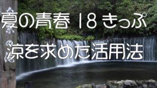 夏の青春18きっぷ活用法