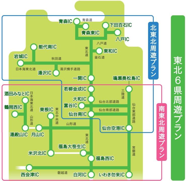 東北観光フリーパスエリアマップ