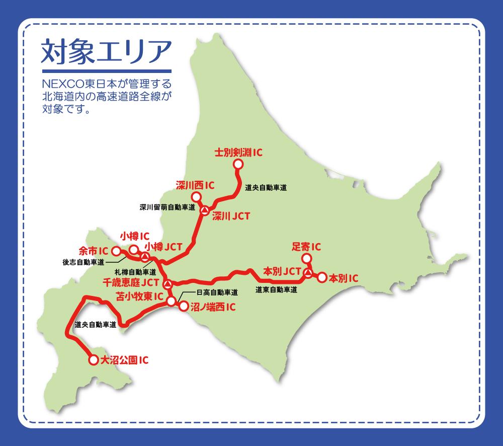 北海道観光ふりーぱす