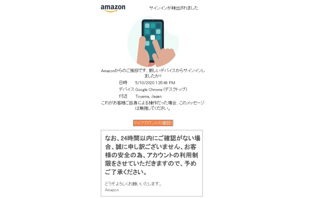 Amazonセキュリティ警告: サインインが検出されました