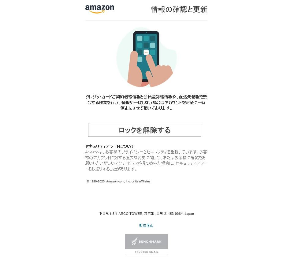 Amazonセキュリティアラート : プライバシーポリシーの変更とセキュリティ保護のためにカード情報と請求先住所などの確認を求められます。