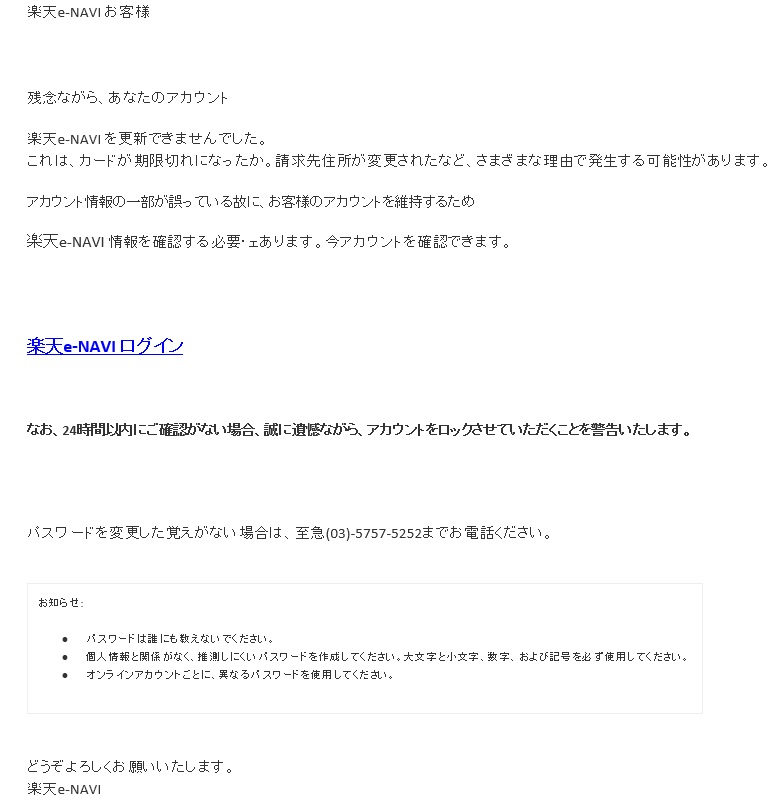 rakuten.co.jp にご登録のアカウント(名前、パスワード、その他個人情報)の確認。