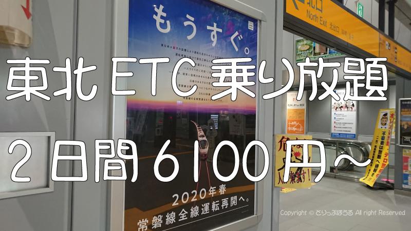 ETC-FREEPASS東北