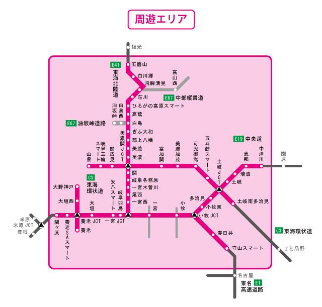 岐阜県周遊ドライブプランG割2020(ETC限定フリーパス)