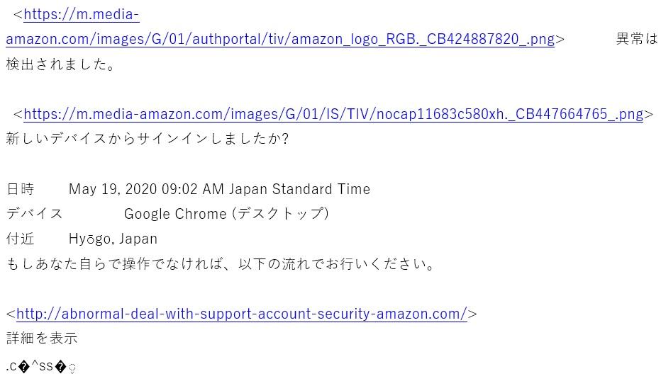 Amazon異常は検出されました。