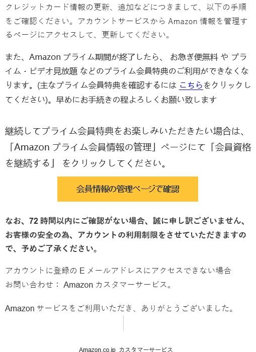 Amazonプライムの自動更新設定を解除いたしました!番号:613432674821
