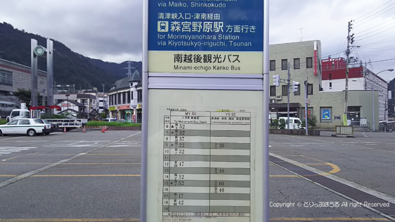 清津峡バス時刻表2017