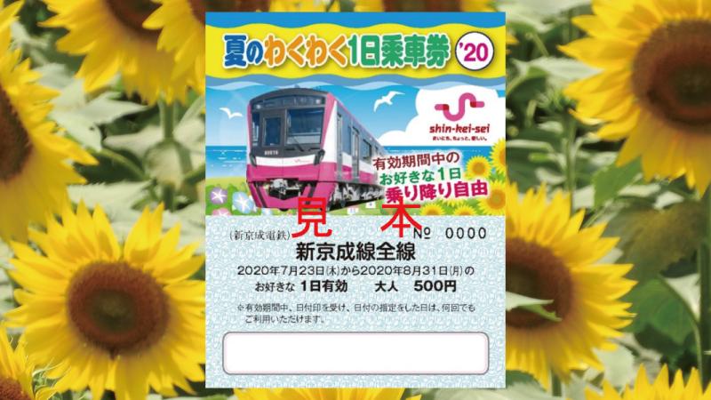 夏のわくわく1日乗車券:新京成電鉄