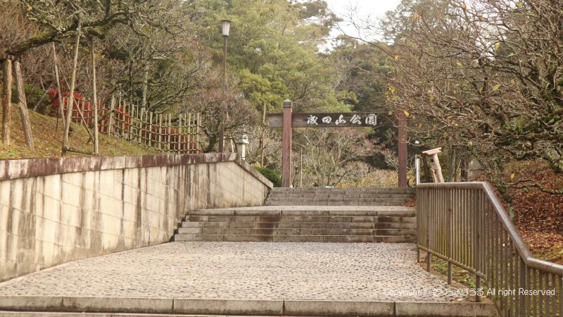 成田山公園入口