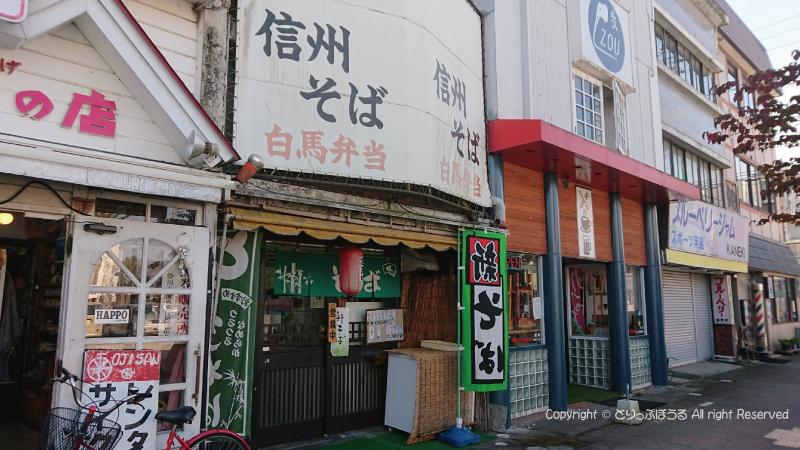 白馬駅前の蕎麦屋