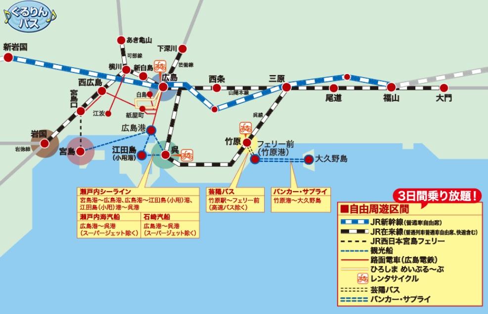 ミタイケン広島ぐるりんパスフリーエリアマップ