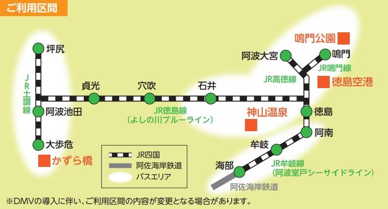 徳島おでかけきっぷフリーエリアマップ