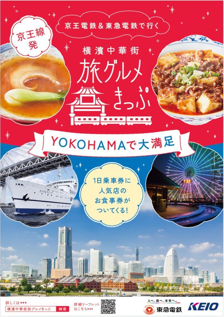 京王線発横浜グルメきっぷメイン画像