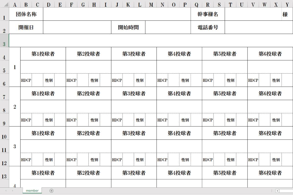 予約メンバー表