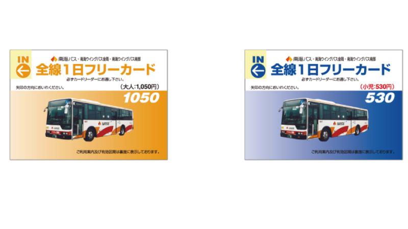 南海バス全線1日フリーカード