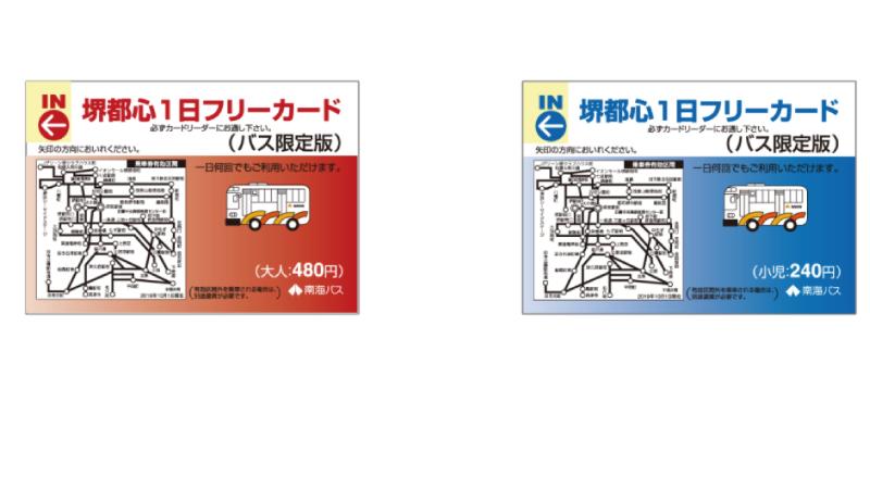 南海バス堺市