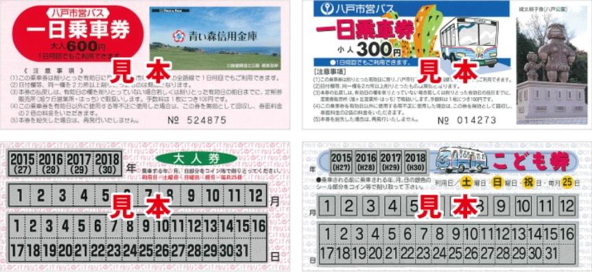 八戸市営バス1日乗車券