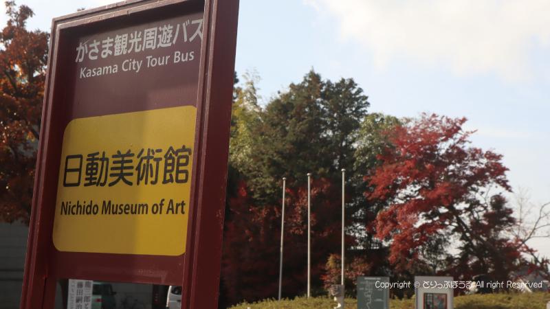 かさま観光周遊バスの日動美術館バス停