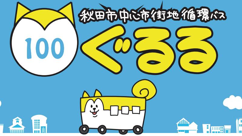 秋田巡回バスぐるる